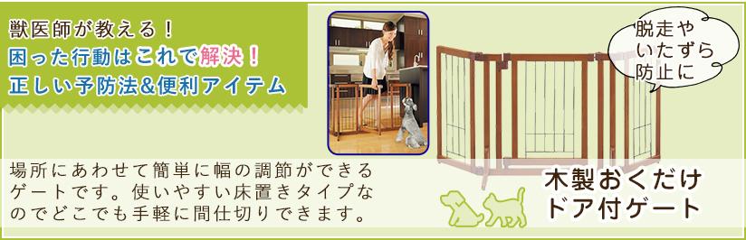 困った行動はこれで解決 正しい予防法&便利アイテム・木製おくだけドア付ゲート