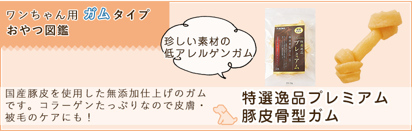 ワンちゃん用ガムタイプおやつ図鑑・特選逸品プレミアム豚皮骨型ガム
