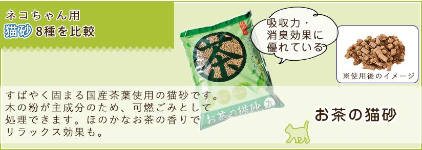 ネコちゃん用猫砂8種を比較・お茶の猫砂