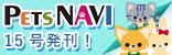 ペッツナビ15号発刊!
