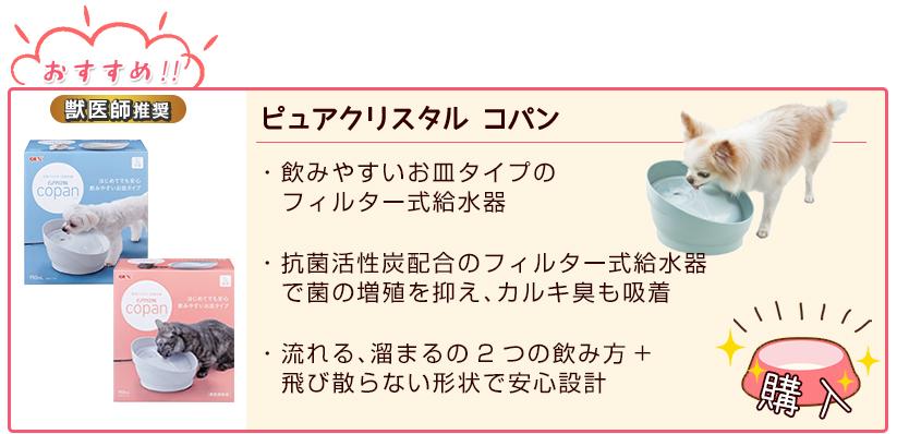 ピュアクリスタル コパン 犬用・猫)