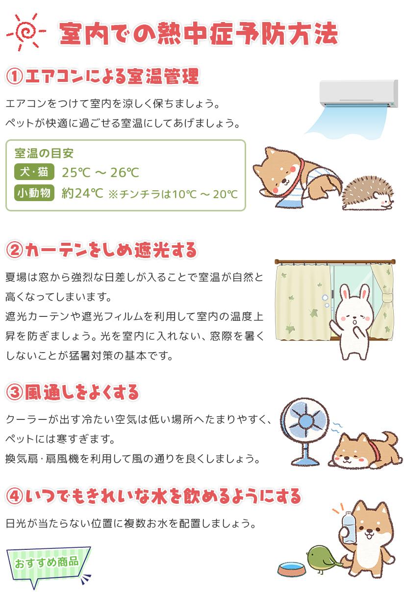 室内での熱中症予防方法