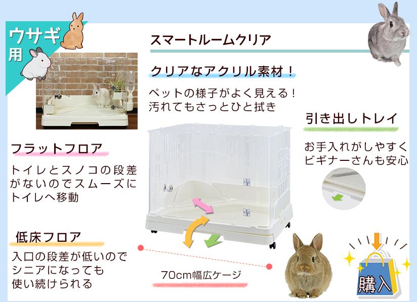スマートルームクリア(ウサギ)