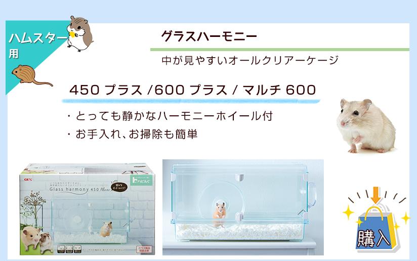 グラスハーモニー 450プラス/600プラス/マルチ600(ハムスター)
