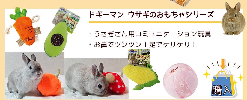 ドギーマン ウサギのおもちゃシリーズ