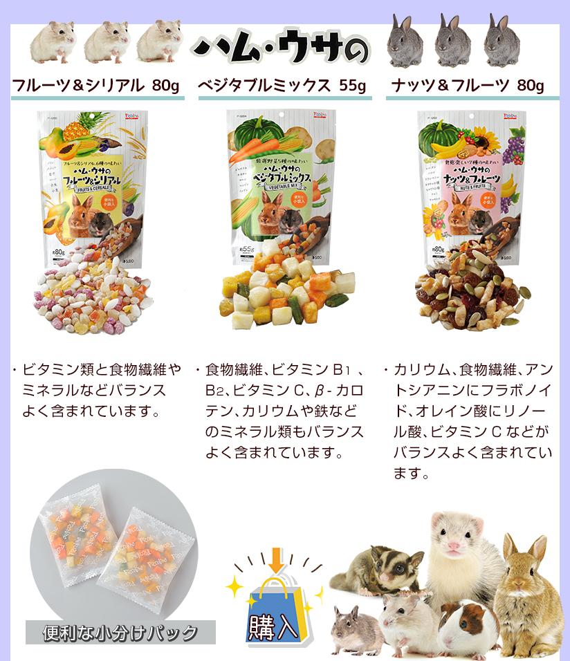 ハム・ウサのフルーツ&シリアル/ベジタブルミックス/ナッツ&フルーツ