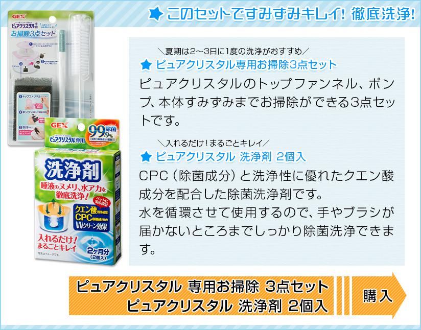 ピュアクリスタル 専用お掃除 3点セット ピュアクリスタル 洗浄剤 2個入 購入