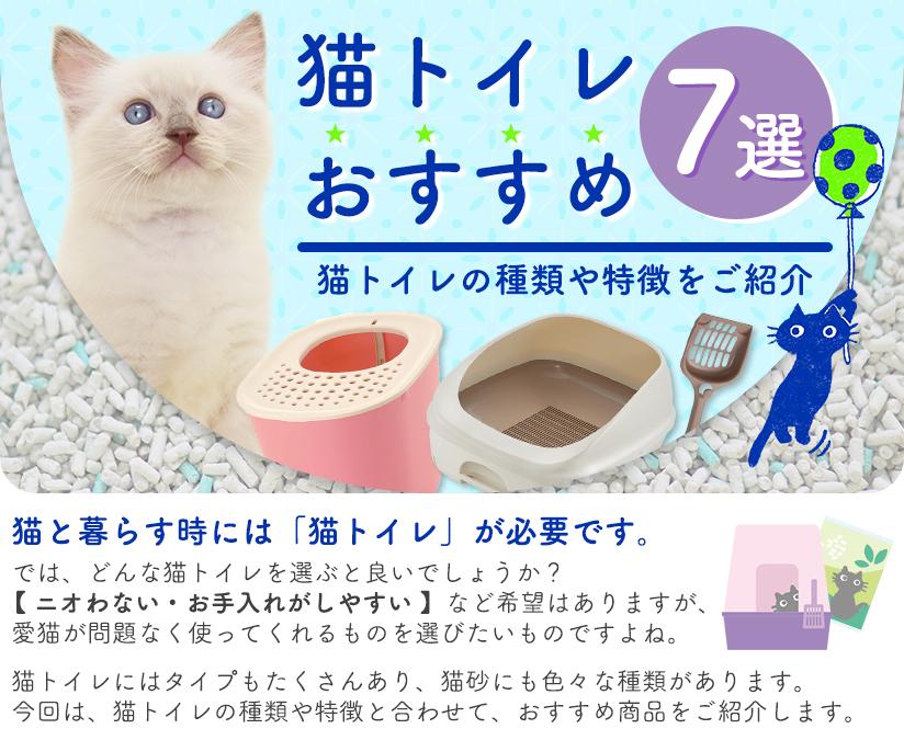 猫トイレおすすめ7選 猫トイレの種類や特徴をご紹介