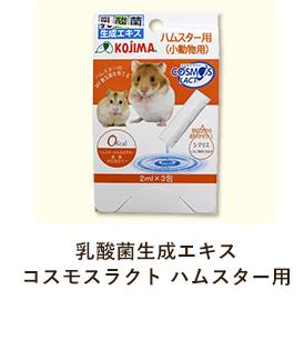乳酸菌生成エキス コスモスラクト ハムスター用