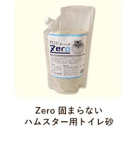 Zero 固まらないハムスター用トイレ砂