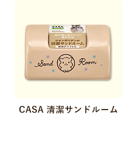CASA 清潔サンドルーム