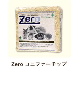 Zero コニファーチップ