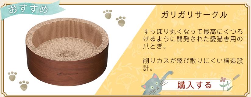 おすすめ商品・ガリガリサークル