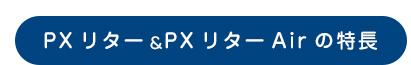 PXリター&PXリターAirの特長
