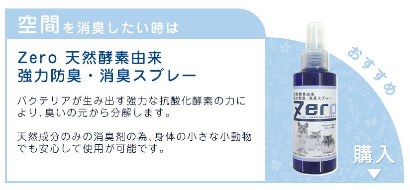 Zero 天然酵素由来 強力防臭・消臭スプレー