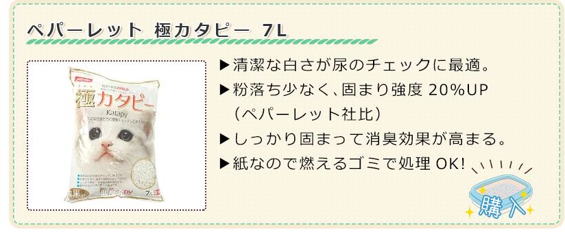 ペパーレット 極カタピー 7L