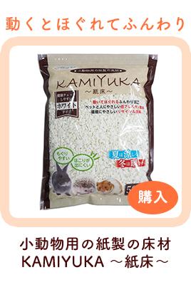 小動物用の紙製の床材 KAMIYUKA ~紙床~