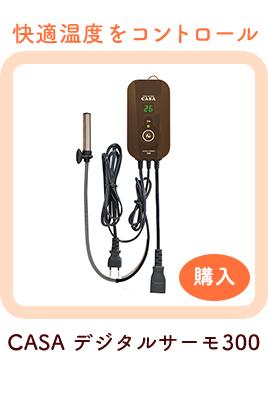 CASA デジタルサーモ300