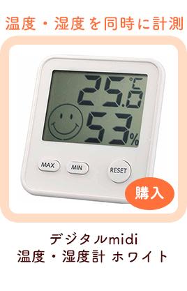 デジタルmidi 温度・湿度 ホワイト