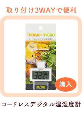 コードレスデジタル温湿度計