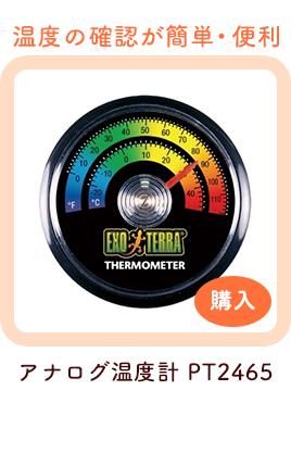 アナログ温度計 PT2465