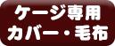 ケージ専用カバー・毛布