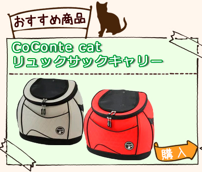 CoConte cat リュックサックキャリー