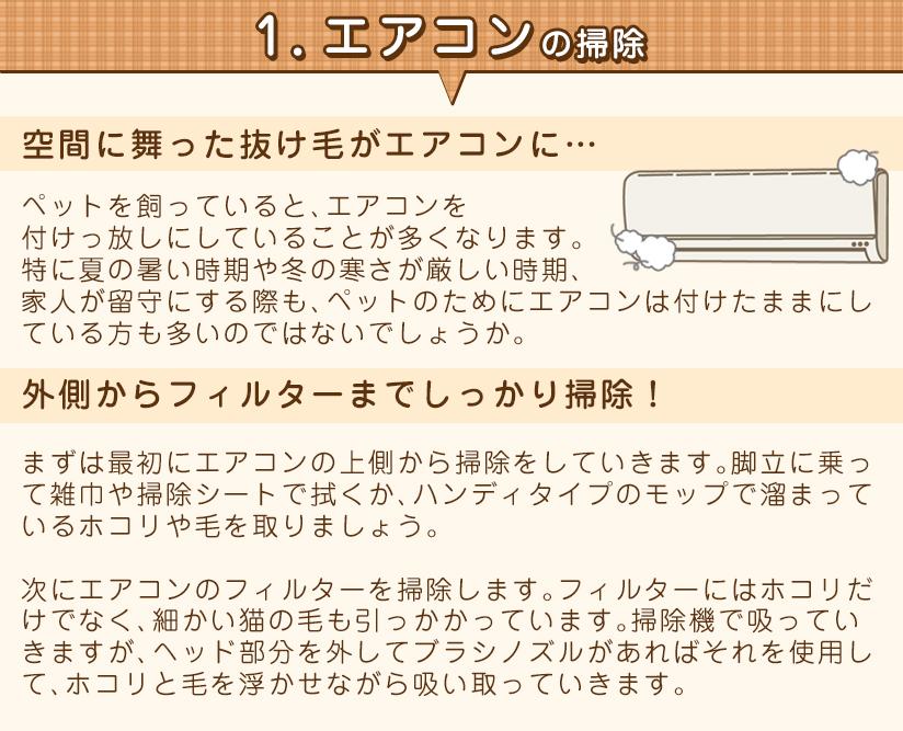 1.エアコンの掃除