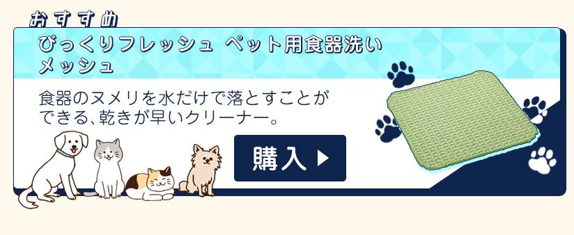 びっくりフレッシュ ペット用食器洗い メッシュ