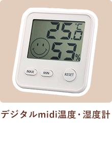 デジタルmidi温度・湿度計