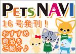 PETSNAVI16号発刊!おすすめ商品をご紹介♪