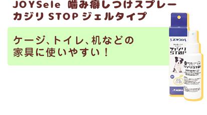 JOYSele 噛み癖しつけスプレー カジリ STOP ジェルタイプ