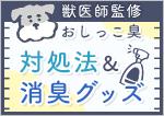 犬のおしっこ臭 対処法&消臭グッズ