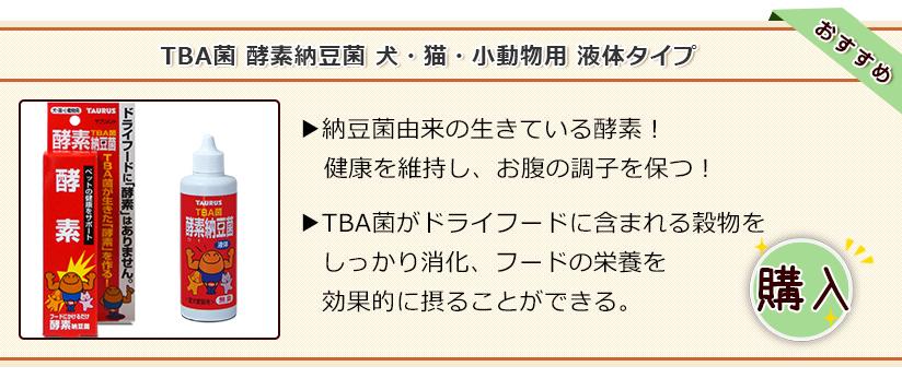 TBA菌 酵素納豆菌 犬・猫・小動物用 液体タイプ