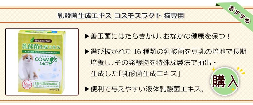 乳酸菌生成エキス コスモスラクト 猫専用