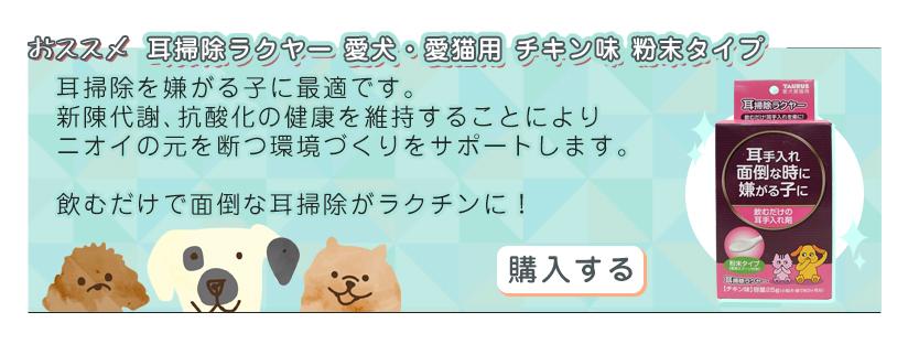 耳掃除ラクヤー 愛犬・愛猫用 チキン味 粉末タイプ