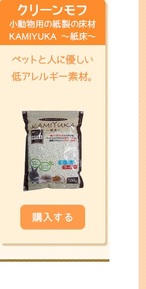 クリーンモフ 小動物用の紙製の床材 KAMIYUKA ~紙床~