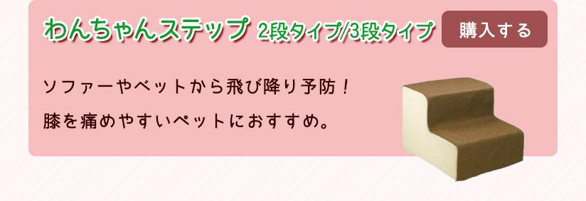 わんちゃんステップ 2段タイプ/3段タイプ