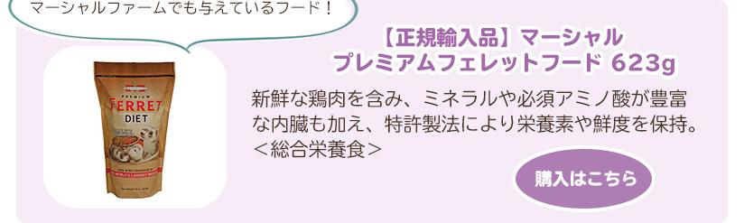 【正規輸入品】マーシャルフェレットプレミアムフェレットフード623g