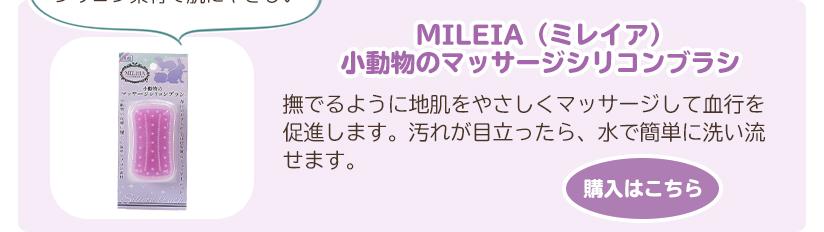 MILEIA(ミレイア)小動物のマッサージシリコンブラシ