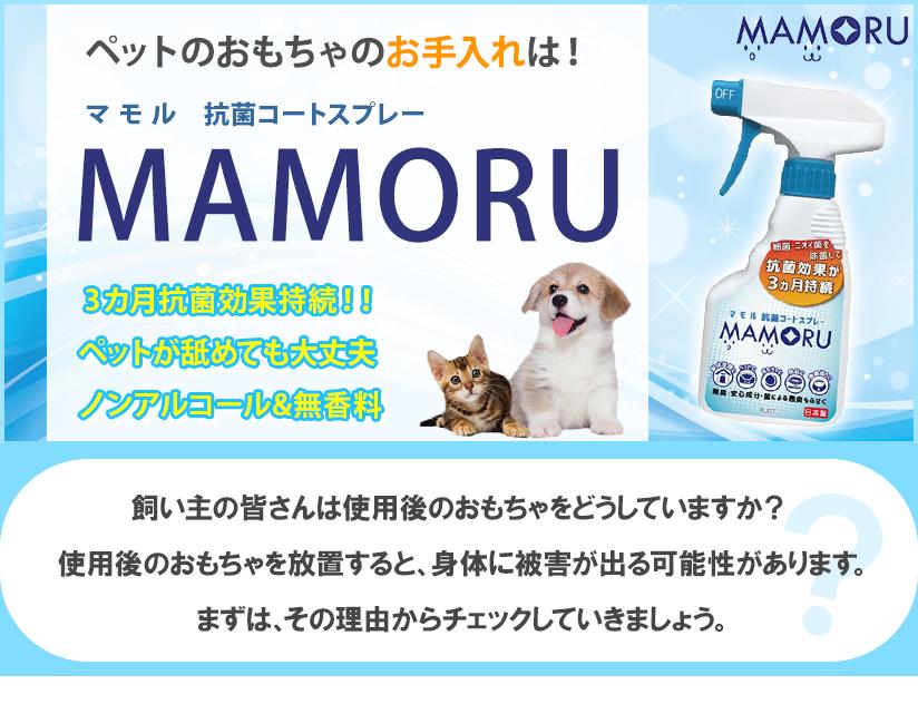 ペットのおもちゃのお手入れは!マモル抗菌コートスプレー!