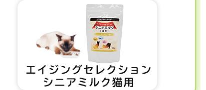 エイジングセレクションシニアミルク猫用