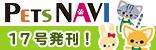 PETSNAVI 17号発刊!