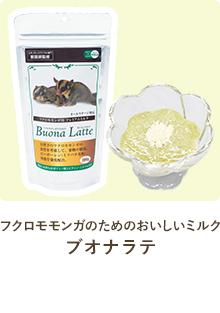 フクロモモンガのためのおいしいミルク ブオナラテ