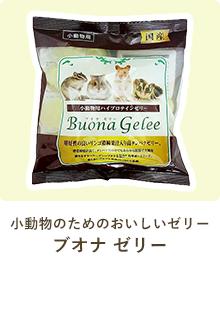 小動物のためのおいしいゼリー ブオナ ゼリー