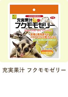 充実果汁 フクモモゼリー