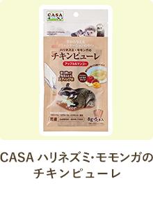 CASA ハリネズミ・モモンガのチキンピューレ
