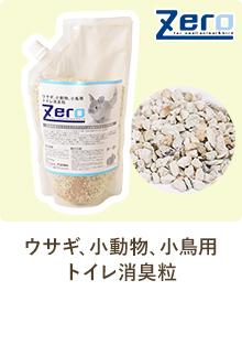 Zero ウサギ、小動物、小鳥用トイレ消臭粒