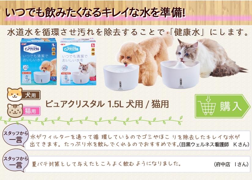 ピュアクリスタル 1.5l 犬用/猫用