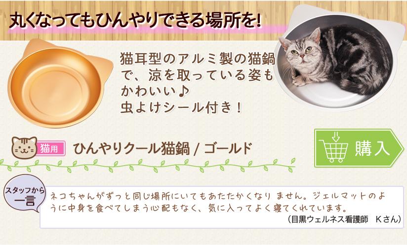 ひんやりクール猫鍋/ゴールド